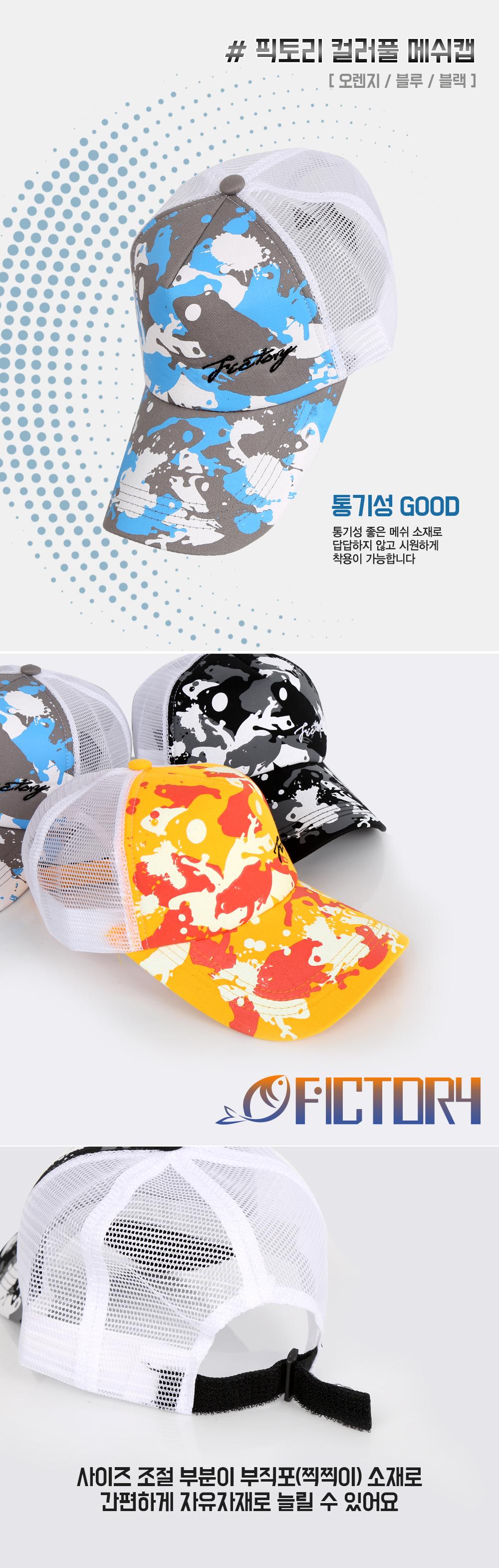픽토리 컬러풀 메쉬 캡  FIC-CMC 모자 하계모자 여름모자 매쉬모자 야구모자 낚시모자 픽토리모자 캡