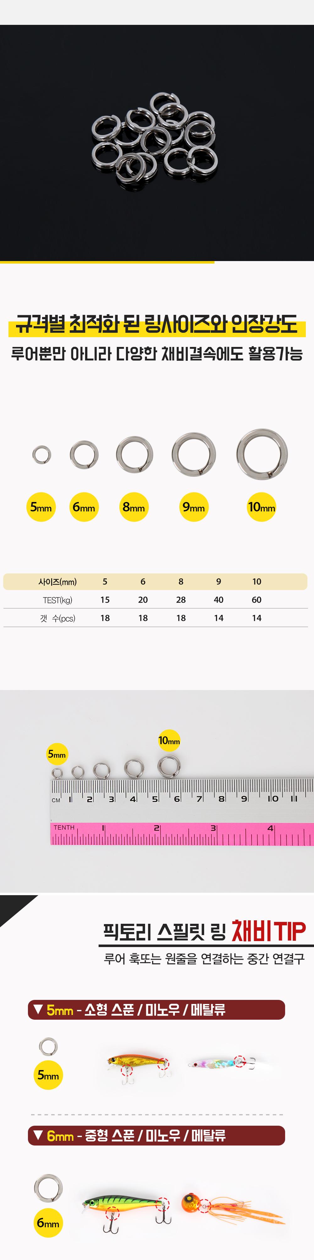 픽토리 해비듀티 스플릿 링 FIC-TR01 스플릿링 와이어링 스텐링 스텐레스링 하드베이트스텐링 스냅링 루어스냅링 루어스플릿링 루어링