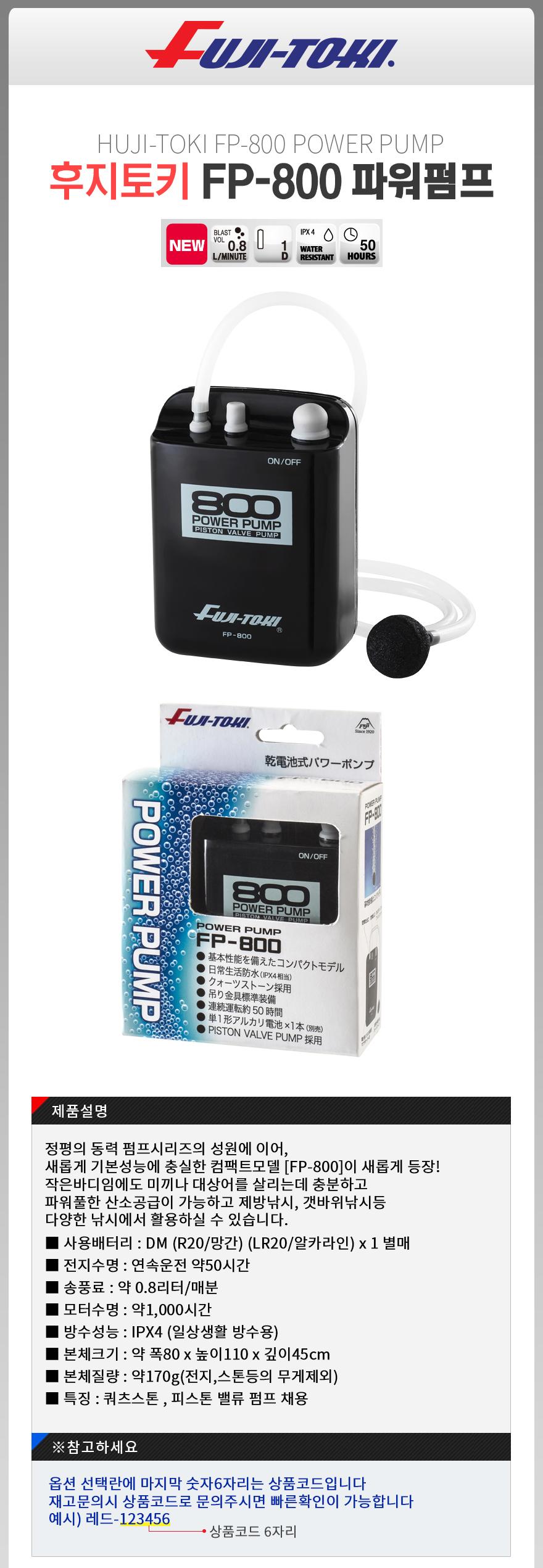 후지토키 고출력 파워펌프 FP-800 기포기