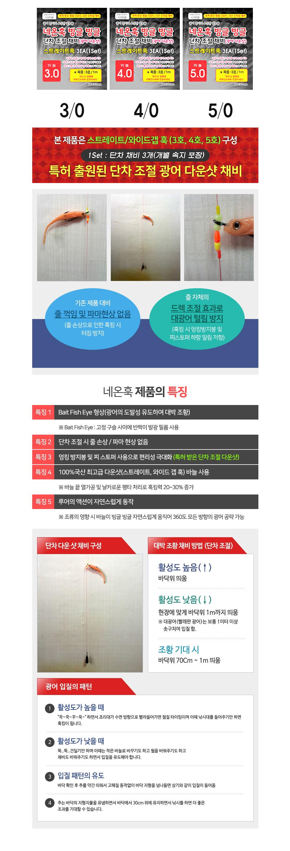 네온훅 빙글 빙글 단차 조절채비 스트레이트훅 광어다운샷 선상광어 광어 광어낚시