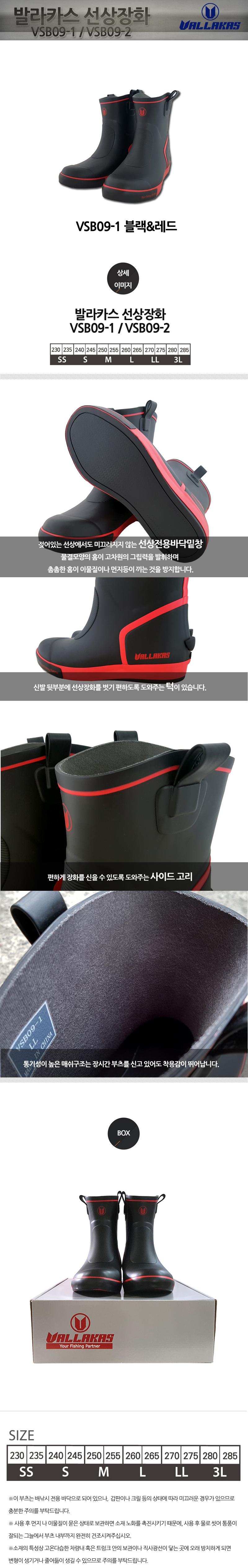 발라카스 바다낚시 선상장화 VSB09-1 블랙 선상단화 선상낚시 단화 장화 발목장화
