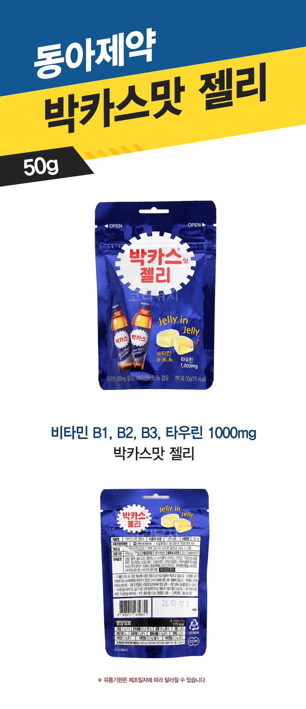 동아제약 박카스맛 젤리 50g 과자 껌 초콜릿 초콜렛 비스켓