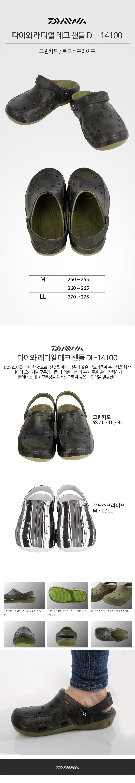 다이와 래디얼 테크 샌들 DL-14100 레디얼테크샌들 샌들 신발 여름샌들 다이와샌들