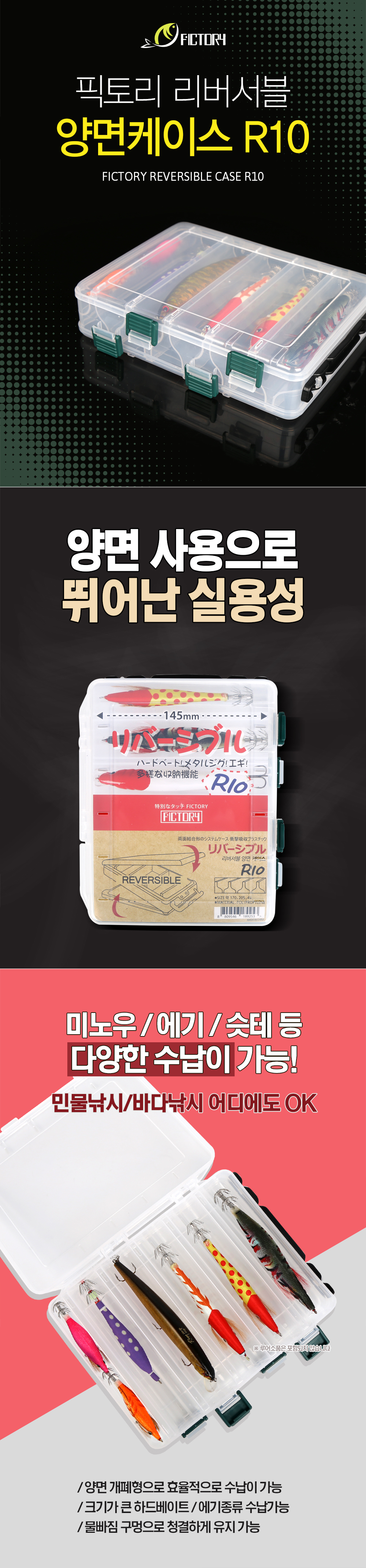픽토리 리버서블 양면케이스 R10 테클박스 태클박스 양면태클박스 소품케이스 소품통 낚시소품함 공구함 파티션케이스 메이호 리버서블 에기케이스 애기케이스 에기태클박스 애기테클박스 미노우케이스 미노우태클박스