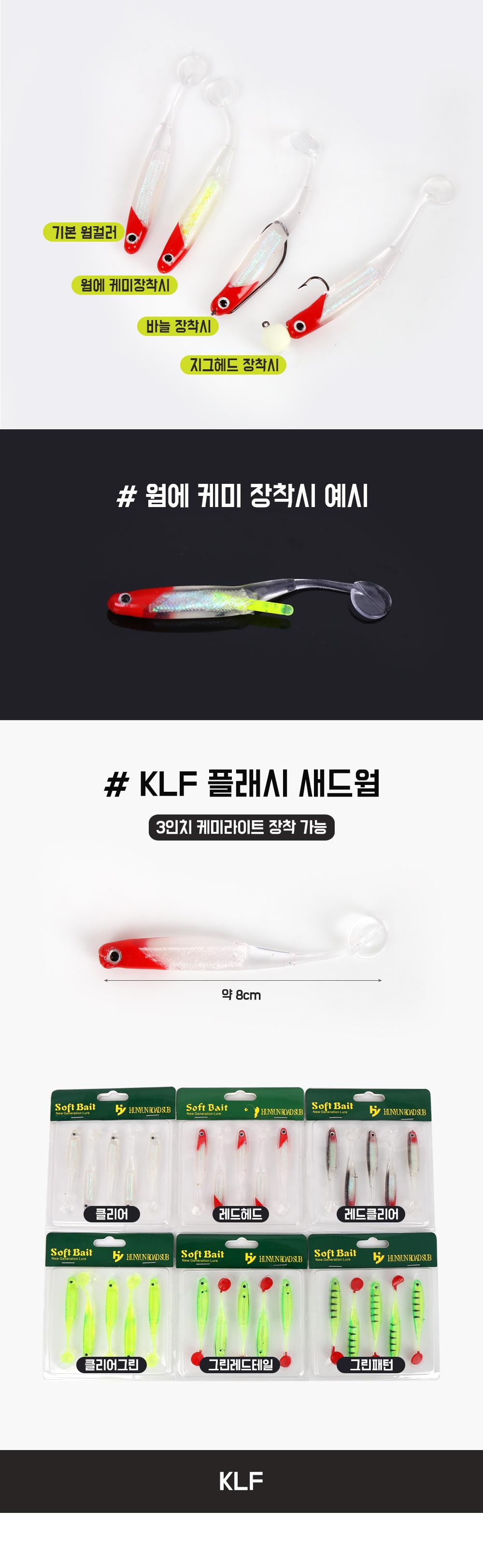 KLF 플래쉬 새드웜 3인치 케미라이트 장착 가능 광어웜 우럭웜 그럽웜 새드웜 배스웜 쉐드웜 웜 루어웜