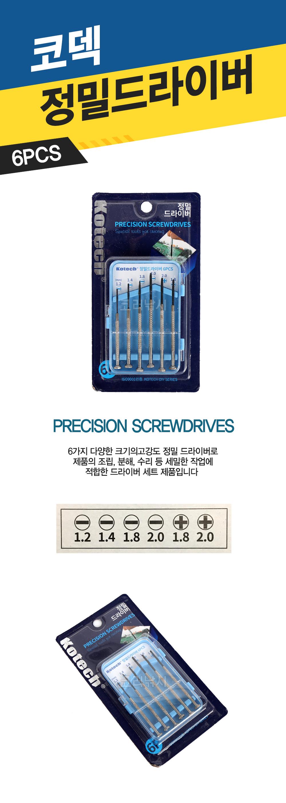 코텍 정밀드라이버 6PCS 시계드라이버 안경드라이버 마이크로드라이버 미니드라이버 소형드라이버