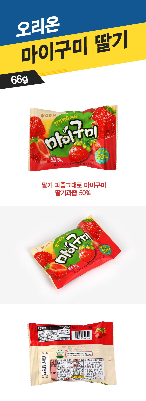 오리온 마이구미 딸기 66g 젤리