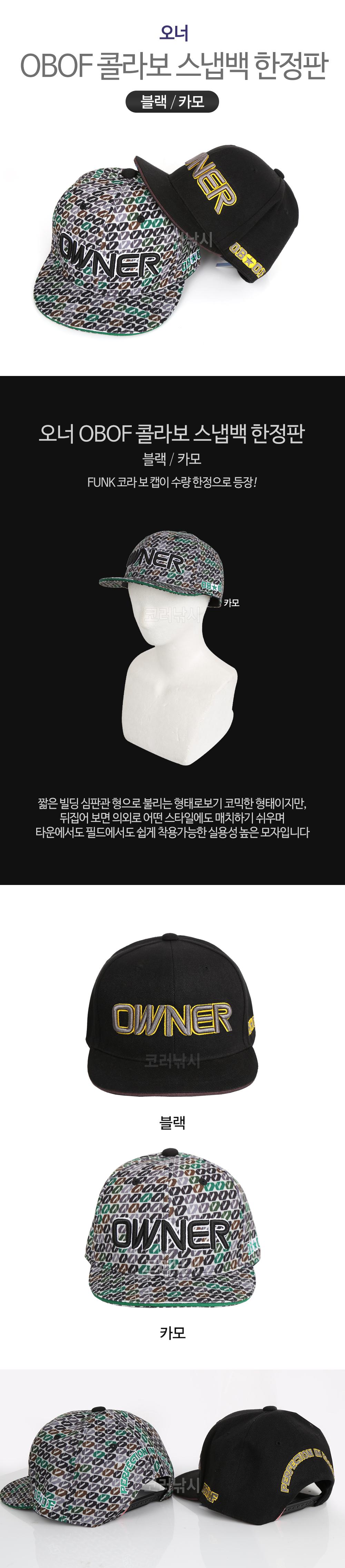 오너 OBOF 콜라보 스냅백 한정판 피싱캡 모자 낚시모자 창모자 의류 낚시의류
