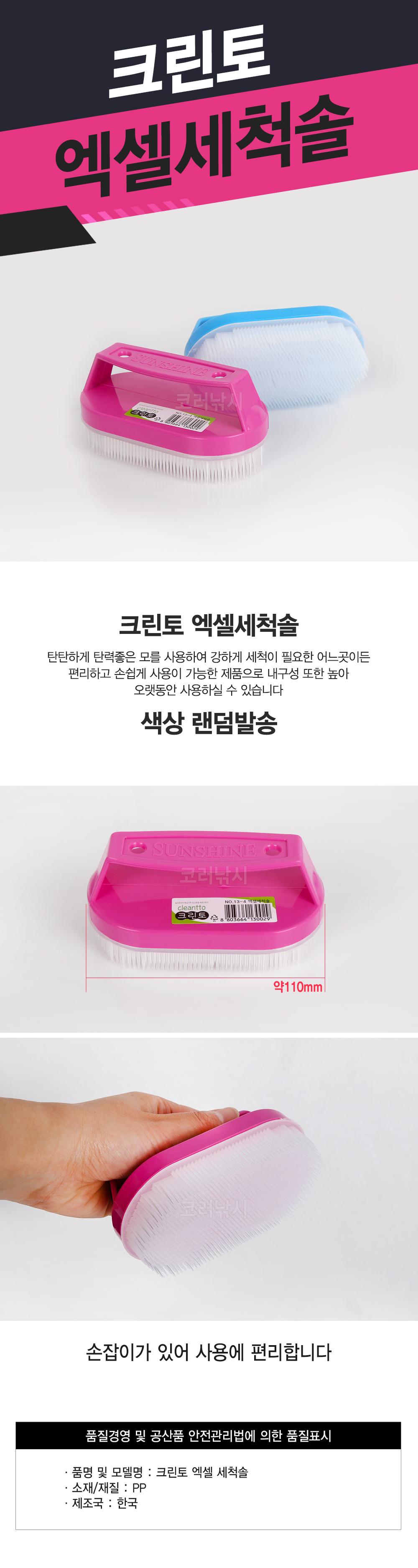 크린토 엑셀세척솔 청소 청소솔 솔 세척 청소용품