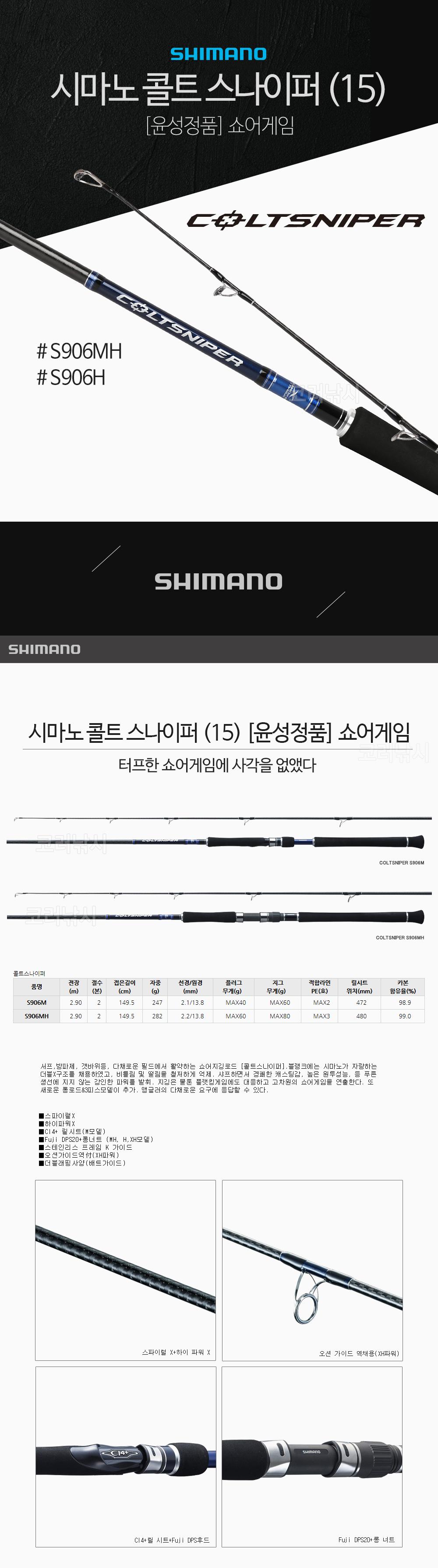 시마노 콜트 스나이퍼 (15) [윤성정품] 쇼어게임 콜트스타이퍼 쇼어지깅 삼치 부시리