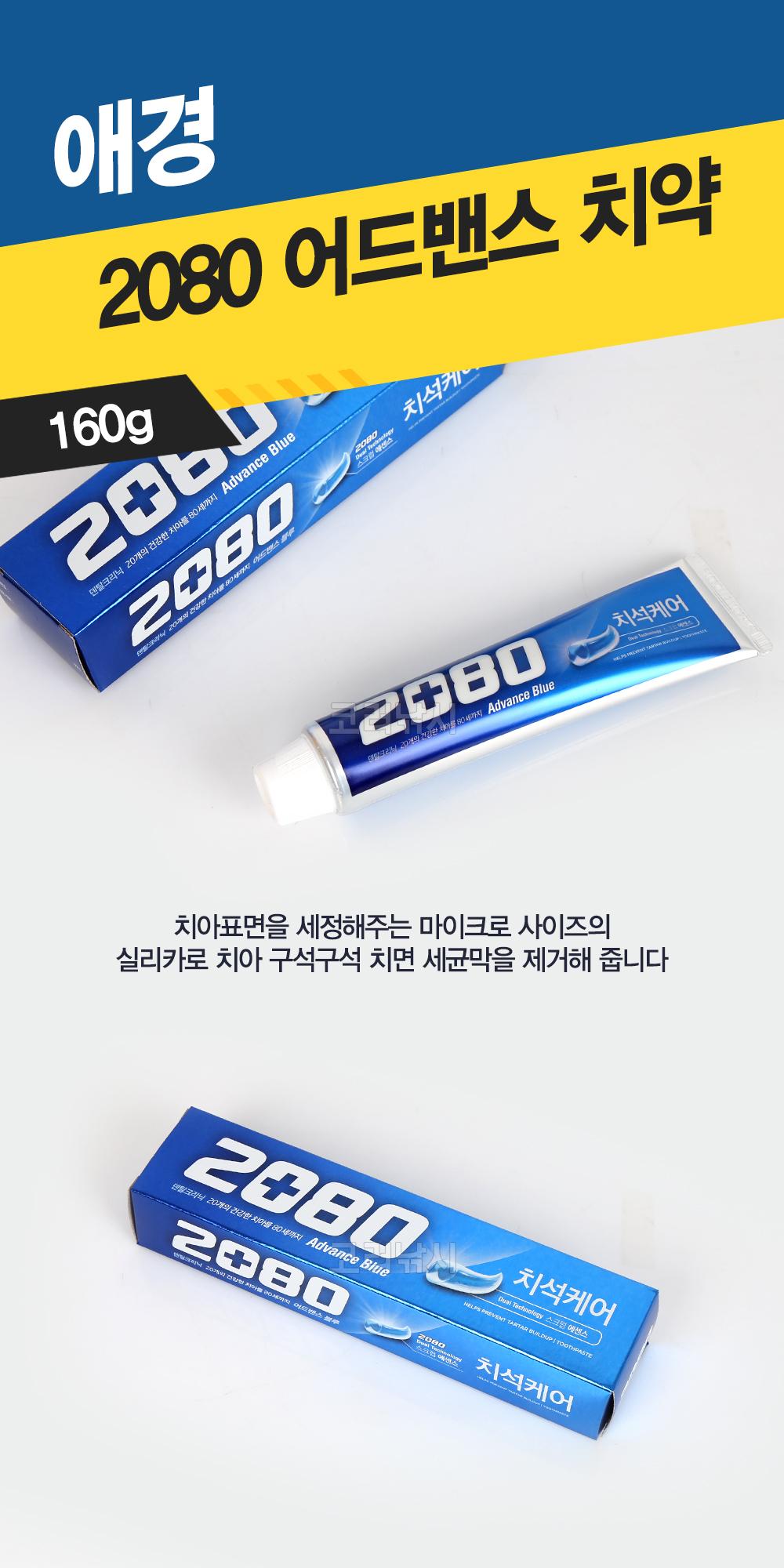 애경 2080 어드밴스 치약