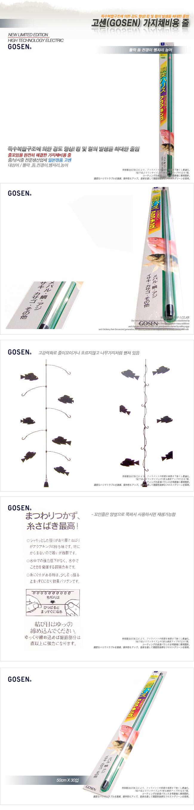 고센 참돔 볼락 광어 목줄채비 50cm 카본목줄 바다목줄 바다카본목줄 목줄 쇼크리더 카본원줄 민물원줄 카본목줄 카본쇼크리더