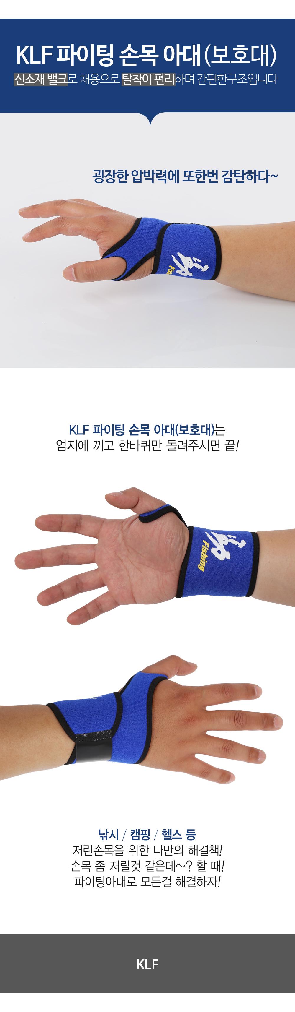 KLF 파이팅 손목 아대(보호대) 낚시장갑 파이팅아대 손목보호 보호대 손목
