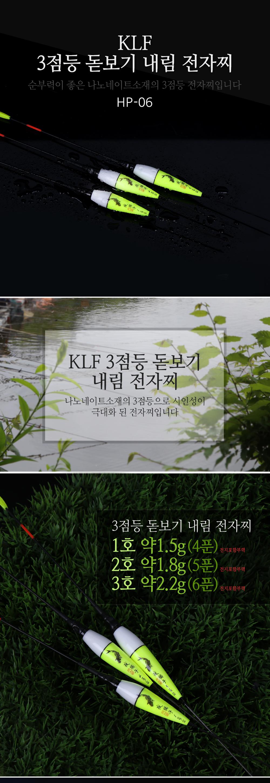 KLF 3점등 돋보기 내림 전자찌 HP-06 민물내림전자찌 내림전자찌 하우스전자찌 저부력전자찌 전자내림찌 전자올림찌 전자찌 민물찌
