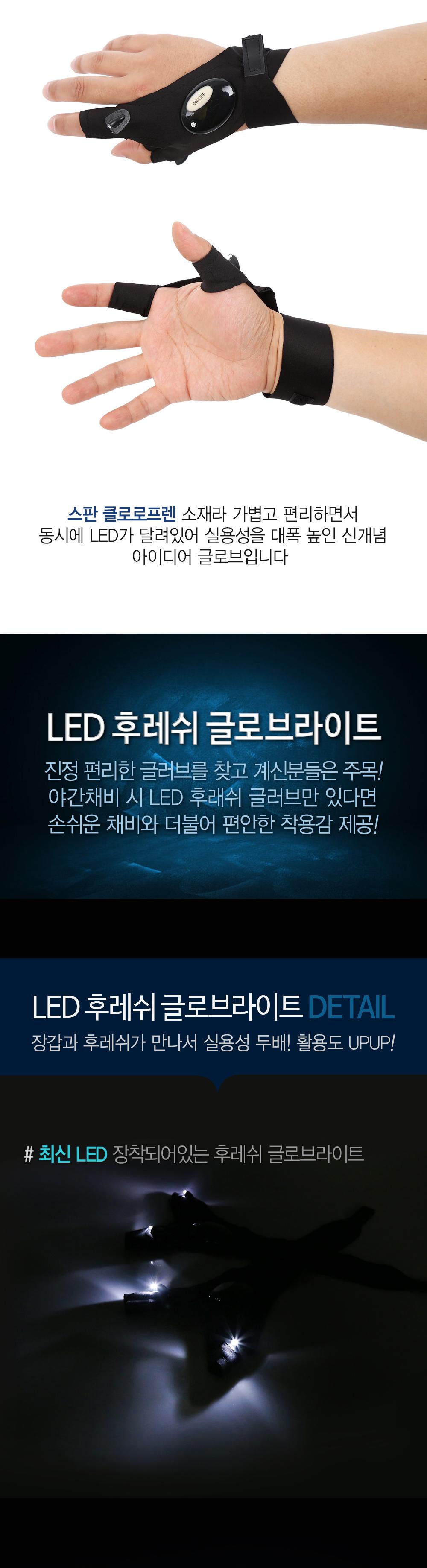KLF LED 후레쉬 글로브라이트 캡라이트 라이트 휴대용 장갑 아이디어 글러브 낚시장갑