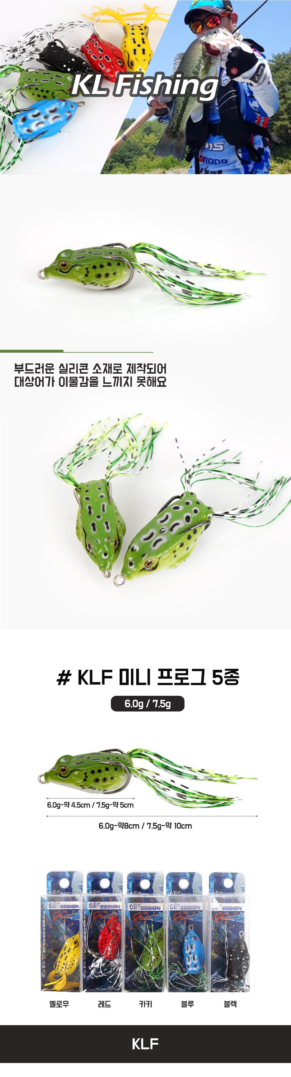 KLF 미니 프로그 5종  6.0g/7.5g 탑워터 프로그 프러그 개구리루어 개구리 피네스루어 피네스프로그 스피닝프로그