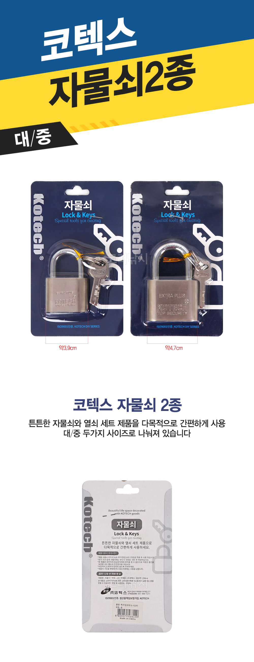 코텍스 자물쇠 2종 특수열쇠 창고열쇠