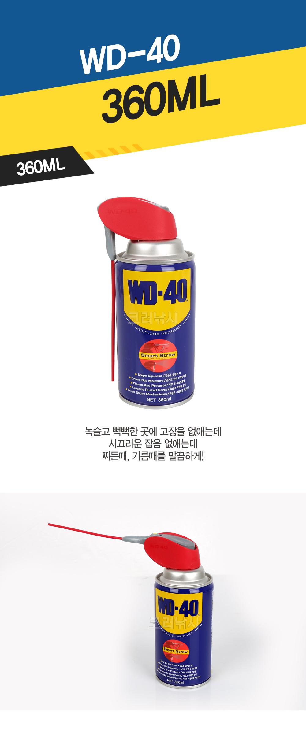 WD-40 360ml 녹 제거제