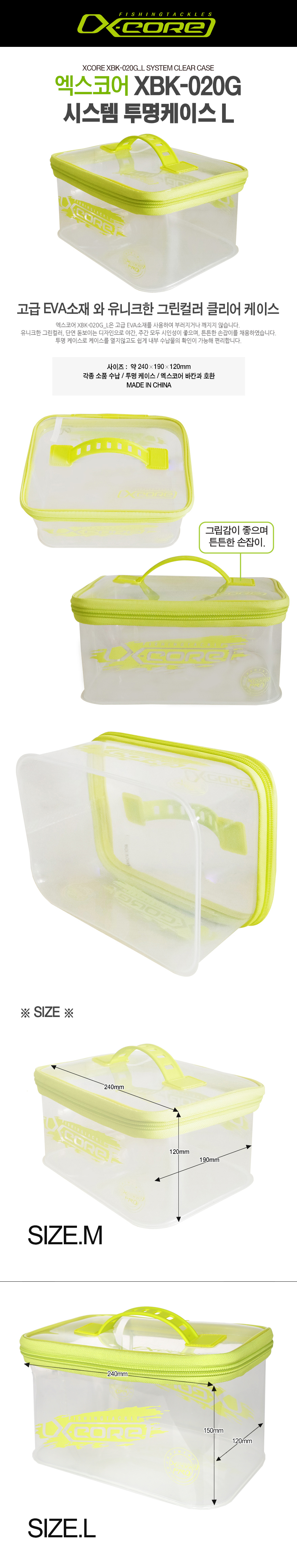 엑스코어 시스템 투명케이스 XBK-020G 시스템케이스 보조가방 보조백