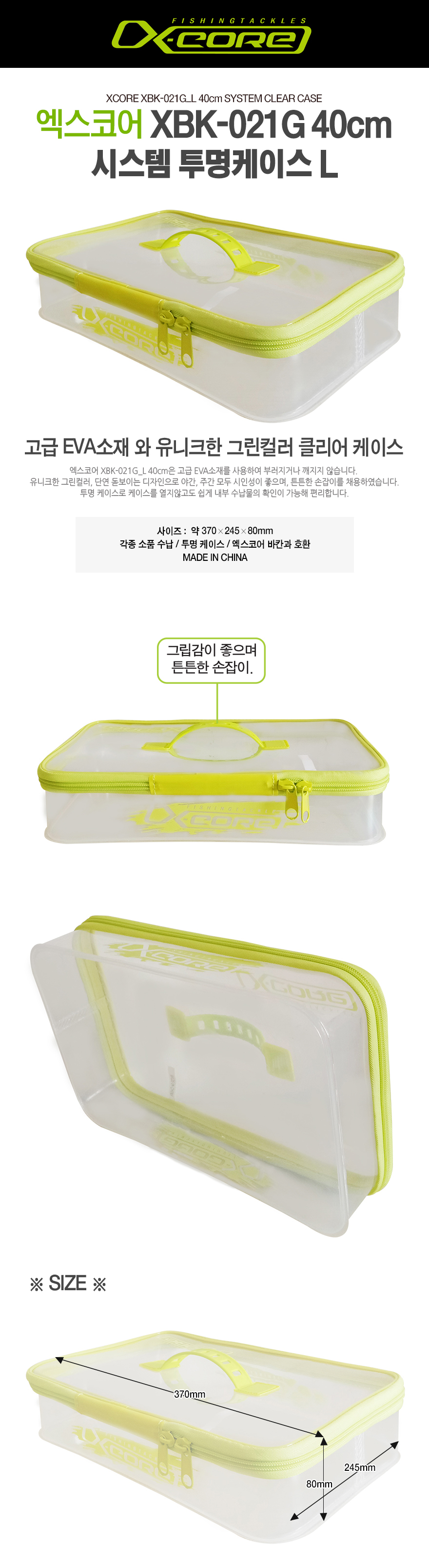 엑스코어 시스템 투명케이스 XBK-021G 시스템케이스 투명케이스 루어보조가방
