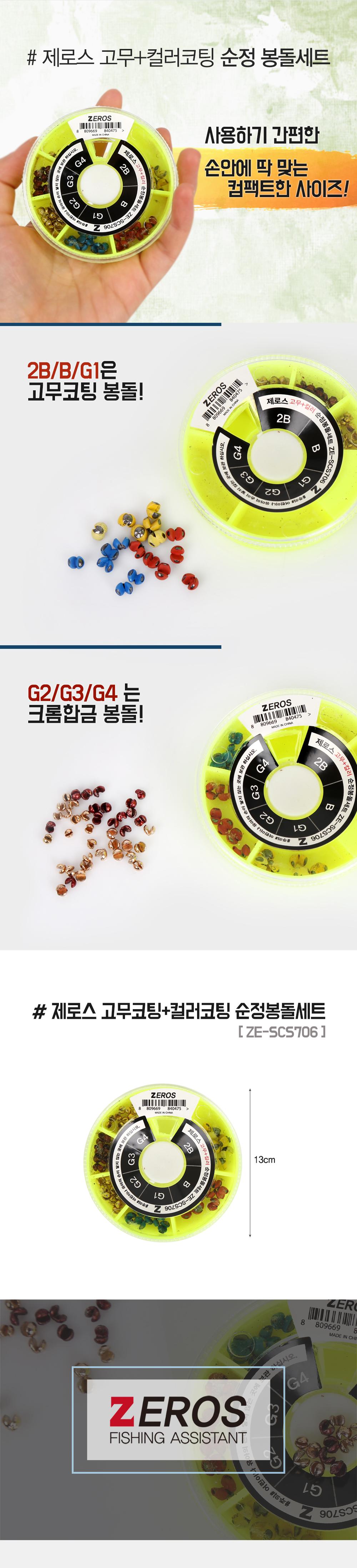 제로스 고무컬러 순정봉돌세트 ZE-SCS706 고무코팅 칼라코팅 좁쌀봉돌 봉돌세트 봉돌 컬러봉돌