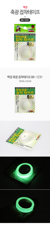 백경 축광 접착테이프 BK-1231 야광테이프 문어 쭈꾸미 오징어 한치 축광테이프