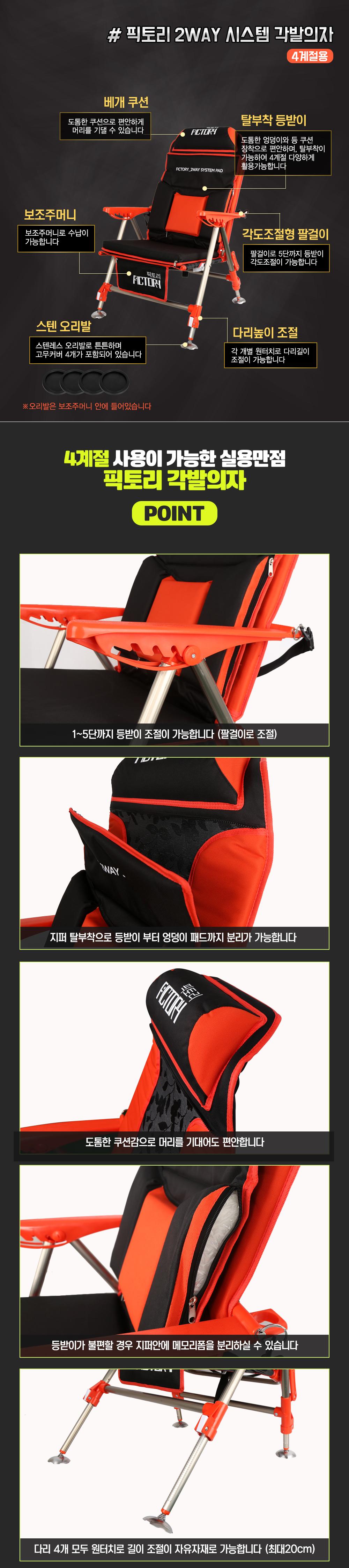 픽토리 2웨이 시스템 각발의자 사계절용 FIC-CR01  낚시의자 의자 피싱체어 민물낚시의자 각발의자 오리발의자 사계절의자 하계용의자 하계낚시의자 메모리폼의자