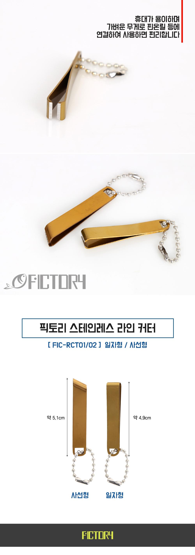 픽토리 스테인레스 라인 커터 FIC-RCT01/02 라인컷 라인커터 손톱깍기 낚시공구 낚시소품 라인컷터