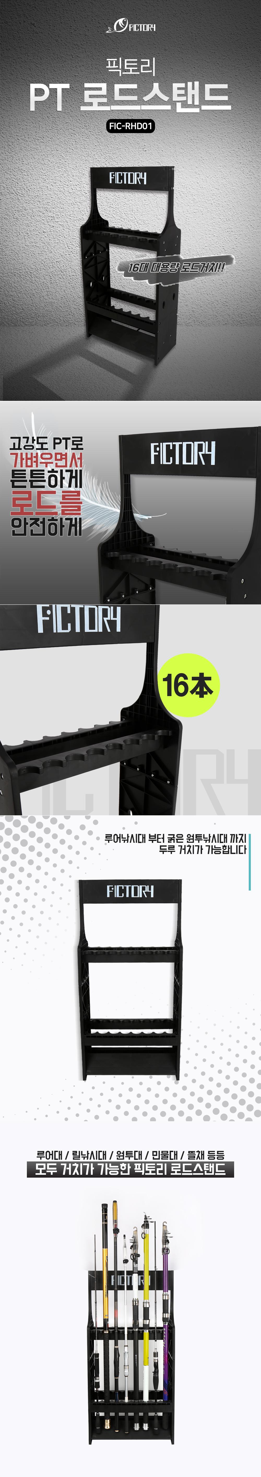 픽토리 PT 로드 스탠드 FIC-RHD01 낚시대거치대 낚시대다이 낚시대스탠드 루어대스탠드 로드스탠드 낚시대진열대 루어대진열대