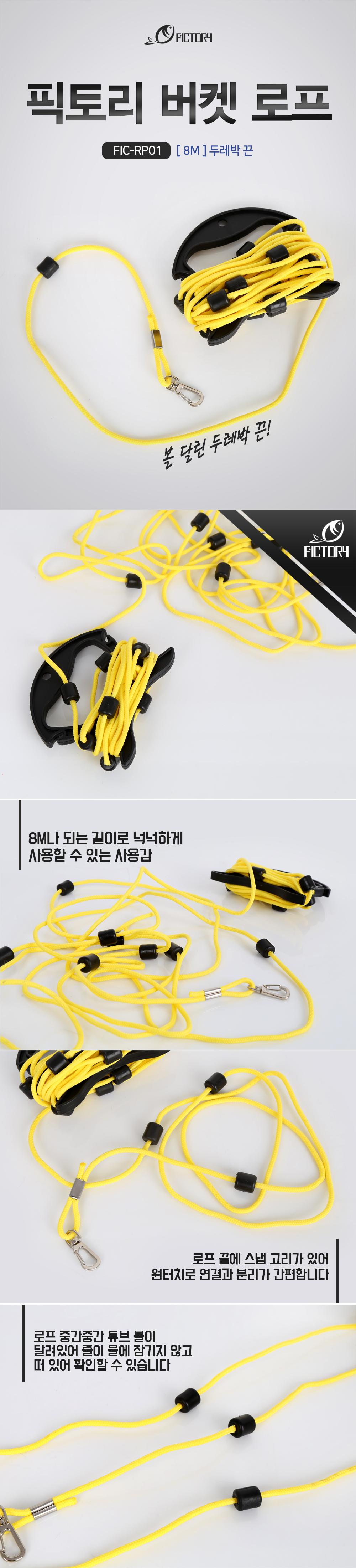 픽토리 버켓 로프 (두레박끈) 8미터 FIC-RP01 두레박끈 로프 손잡이로프 두레박손잡이 다용도로프 뚜레박로프 다용도끈