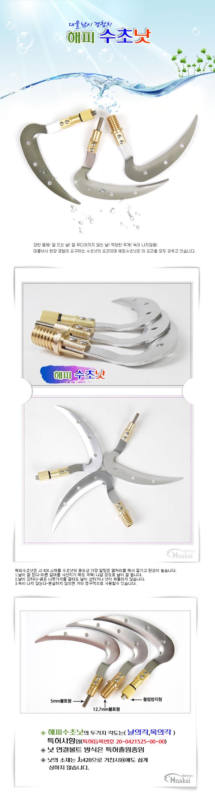 행낚 해피 수초낫 12.7mm 볼트형 행낚낫 수초제거기낫