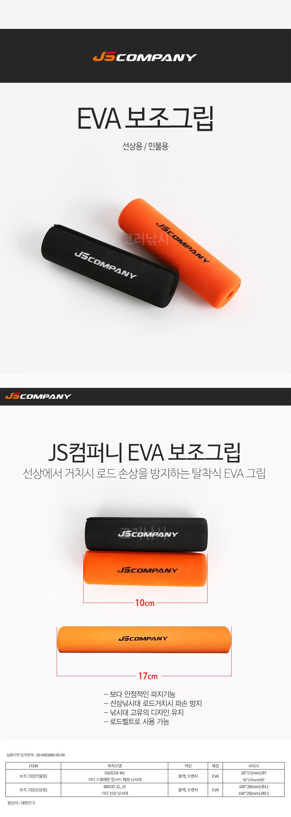 JS컴퍼니 EVA 보조그립 낚시대보조그립 로드포지션