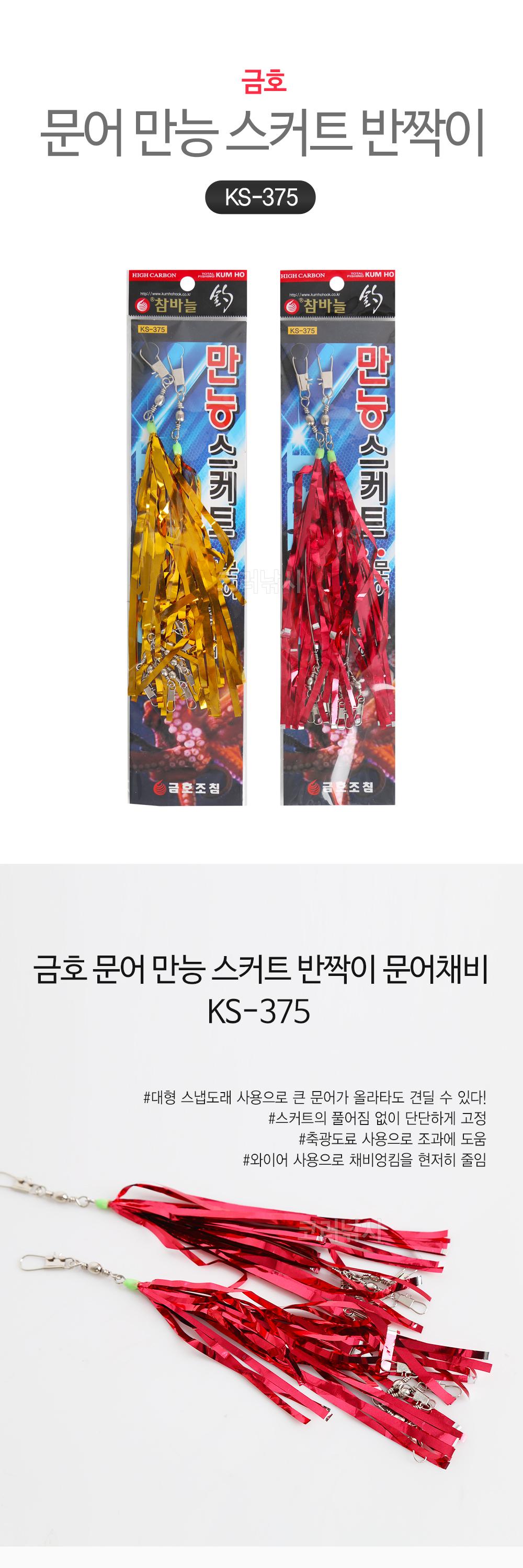 금호 문어 만능 스커트 반짝이 문어채비 생미끼겸용 KS-375 문어낚시 타코 문어채비 문어스커트 스커트채비