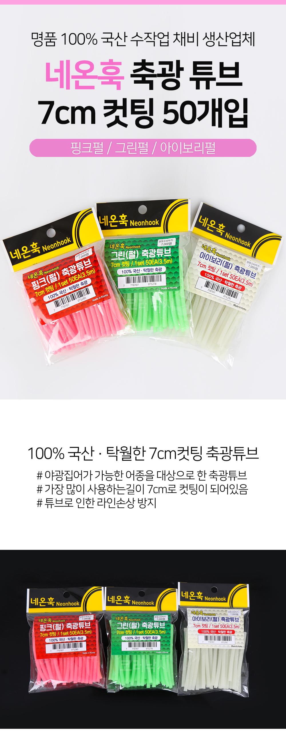 네온훅 축광 튜브 7cm 컷팅 50개입 MADE IN KOREA  야광튜브 갈치 갈치채비 갈치튜브 갈치낚시 선상갈치