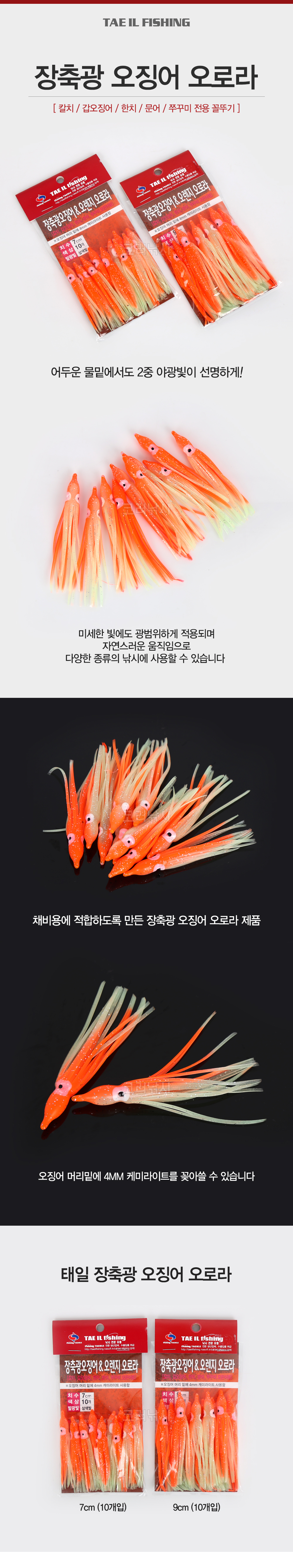태일 장축광 오징어 오로라 (칼치,문어,쭈꾸미전용 꼴뚜기)