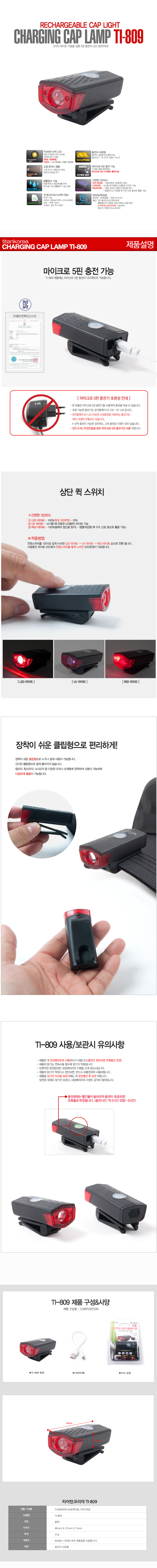 타이탄코리아 충전식 LED캡라이트 TI-809