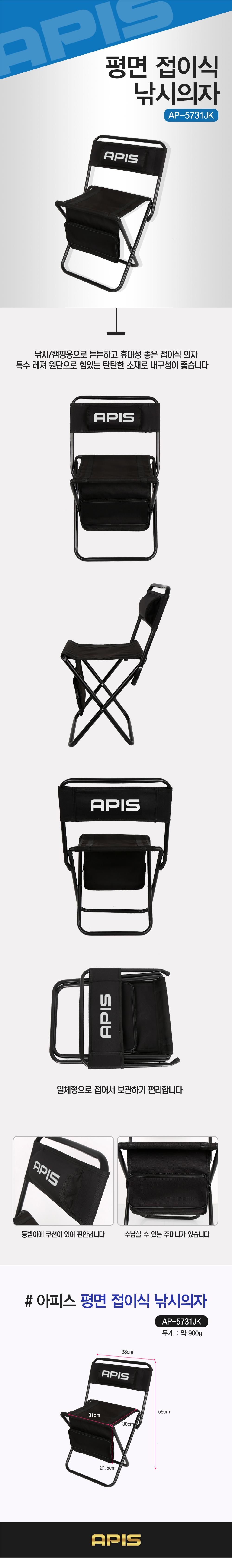 아피스 평면 접이식 낚시의자  APC-5731JK 미니의자 낚시의자 아피스의자 아피스캠핑의자 바캉스용품