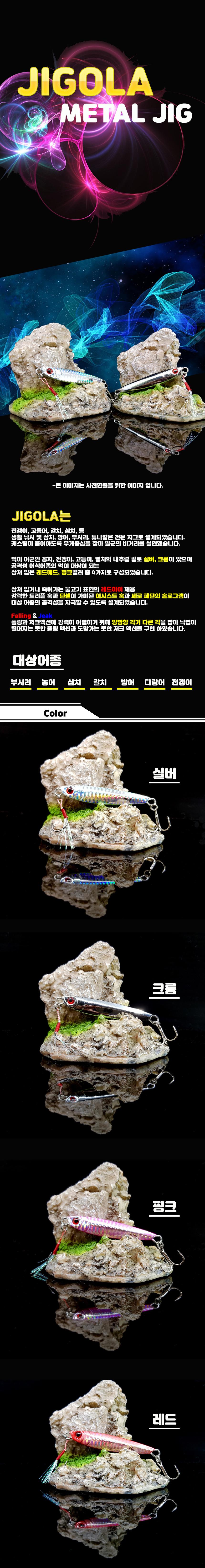 파미 JIGOLA 메탈지그 지고라 삼치메탈 삼치 크롬 크롬메탈 크롬지그 메탈 삼치낚시 삼치루어 성대 성대낚시 고등어 고등어루어 바다루어