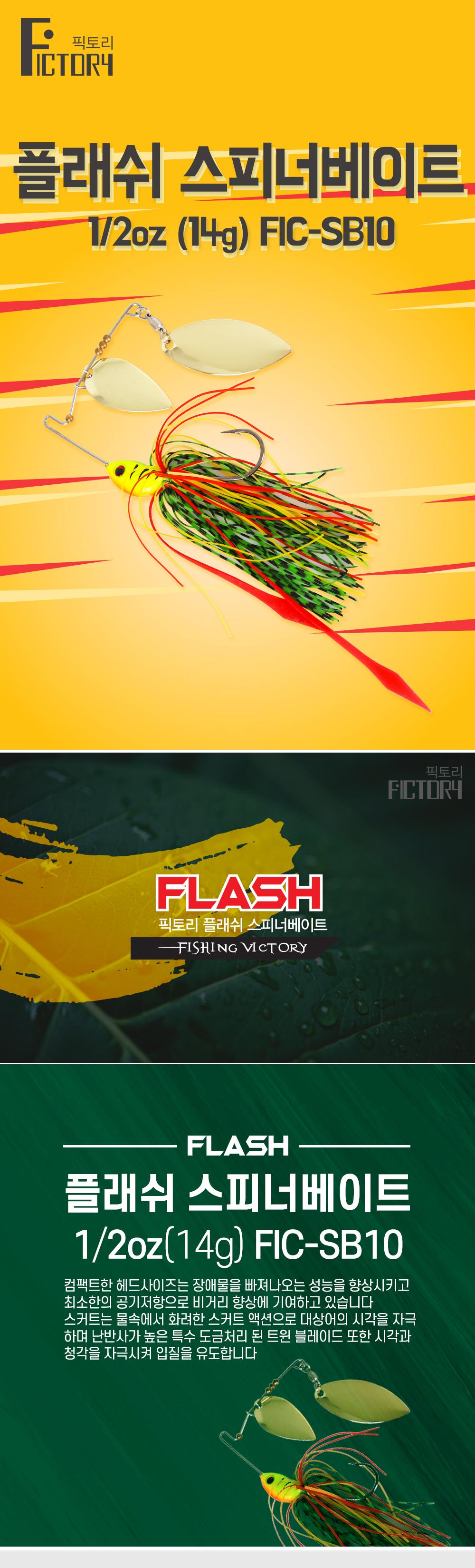 픽토리 플래쉬 스피너베이트 1/2oz(14g) FIC-SB10 배스루어 스피너 스피너베이트 스베 와이어베이트