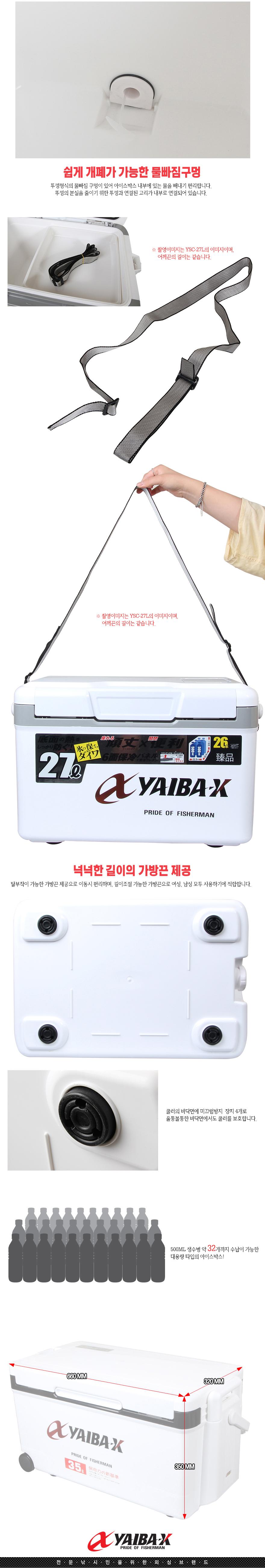 야이바엑스 아이스박스 COOLER35 YSC-35L 아이스박스 아이스쿨러 쿨러 아이스팩 아이스 쿨러박스