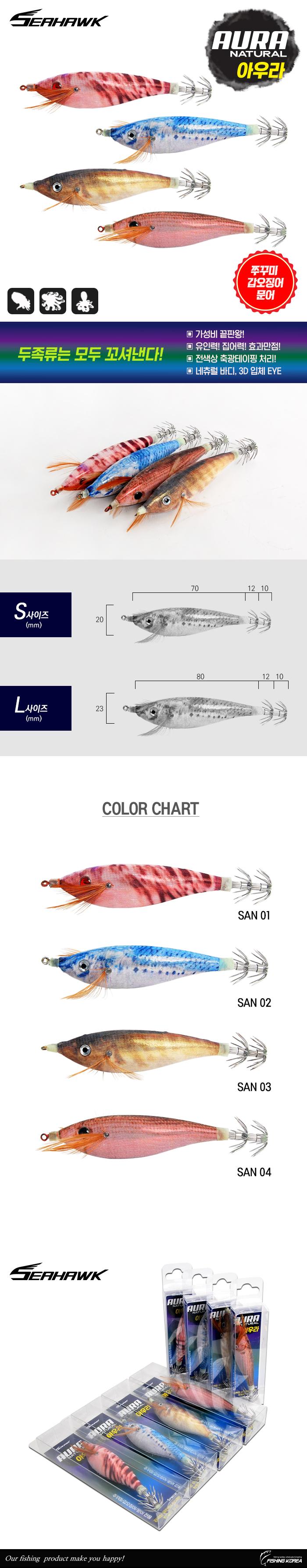 씨호크 아우라 네츄럴 에기 문어 쭈꾸미 갑오징어 쭈꾸미슷테 문어슷테 한치슷테 문어에기 한치에기 쭈꾸미에기 내추럴에기