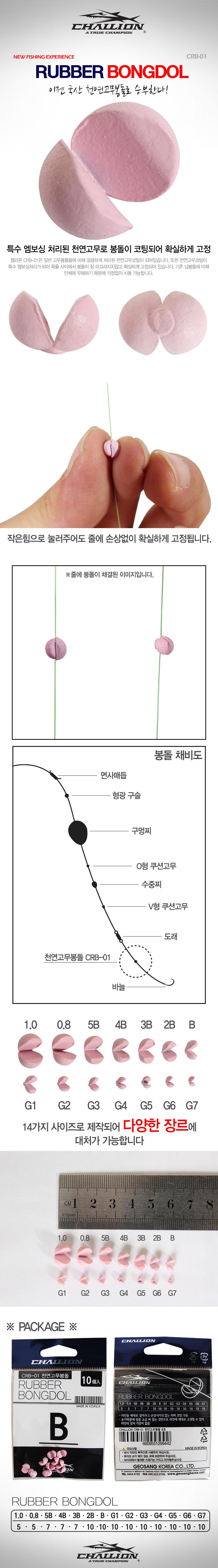 챌리온 천연고무봉돌 CRB-01 좁쌀봉돌 고무봉돌 러버봉돌 조개봉돌