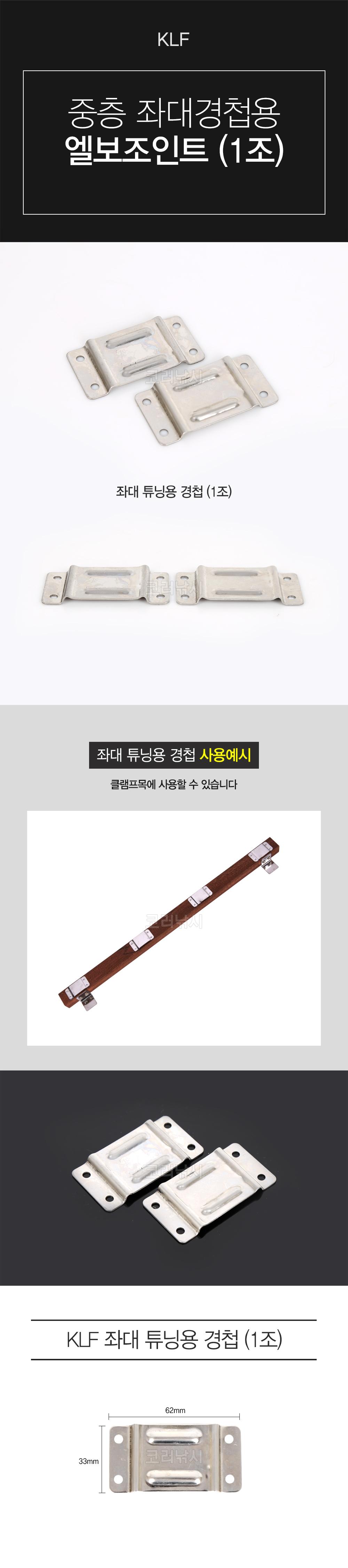 KLF 좌대튜닝용 경첩 (1조) 받침틀부품 받침틀튜닝부품 민물부품 민물낚시부품