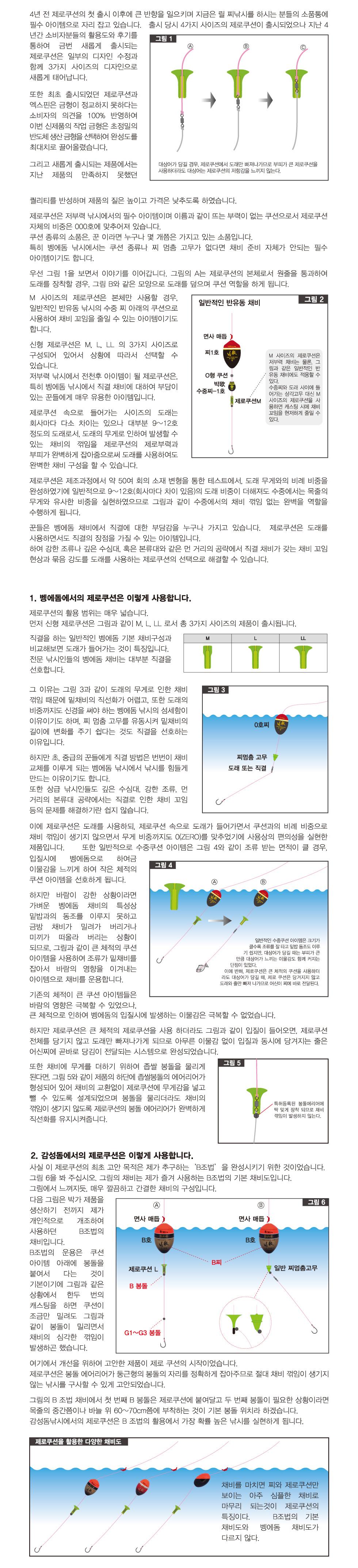 박가 P-402 P-402A 제로쿠션 전유동 전유동쿠션 박가찌 P-402