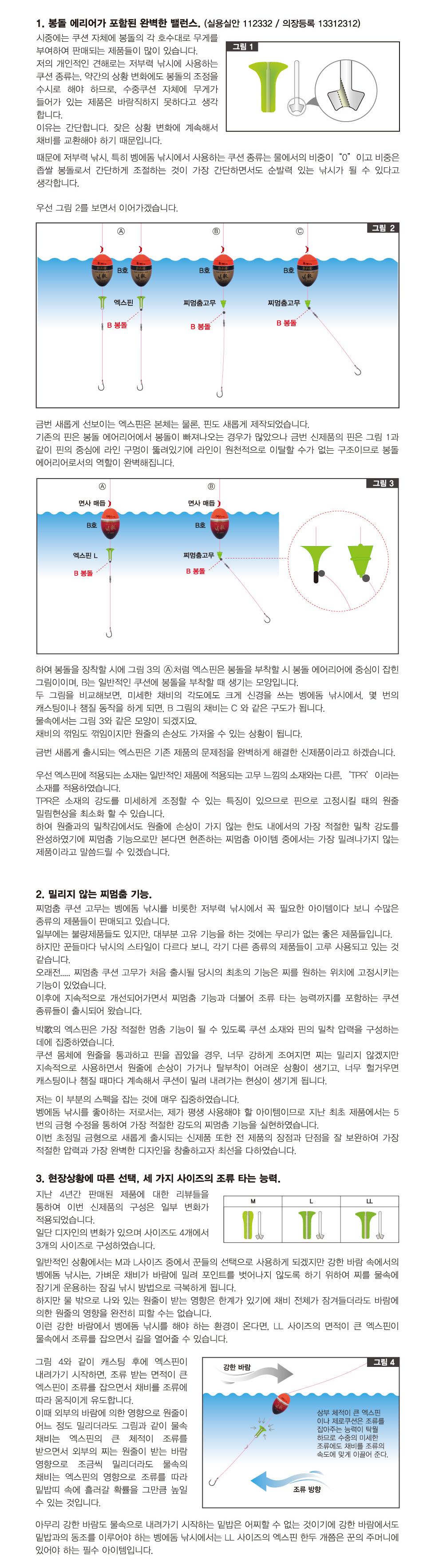 박가 P-403 P-403A 엑스핀 제로쿠션 전유동낚시 전유동 박가찌 P-403 엑스핀