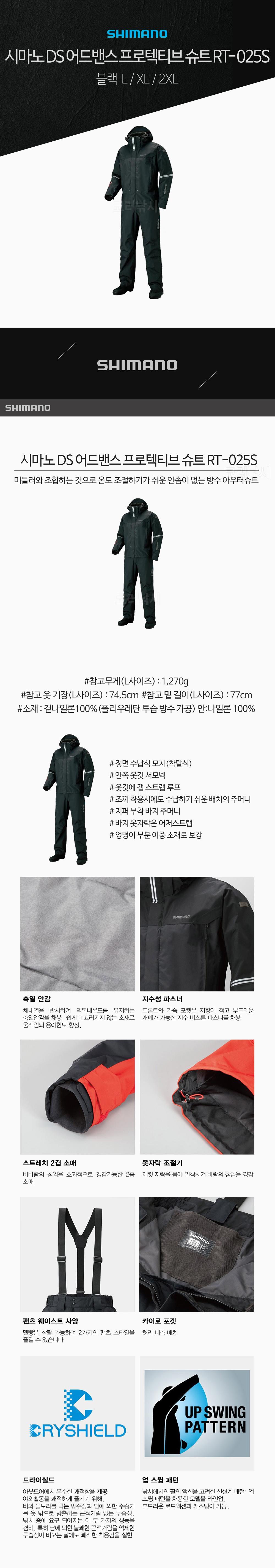 시마노 DS 어드밴스 프로텍티브 슈트 RT-025S  낚시복 시마노옷 낚시슈트 춘추복