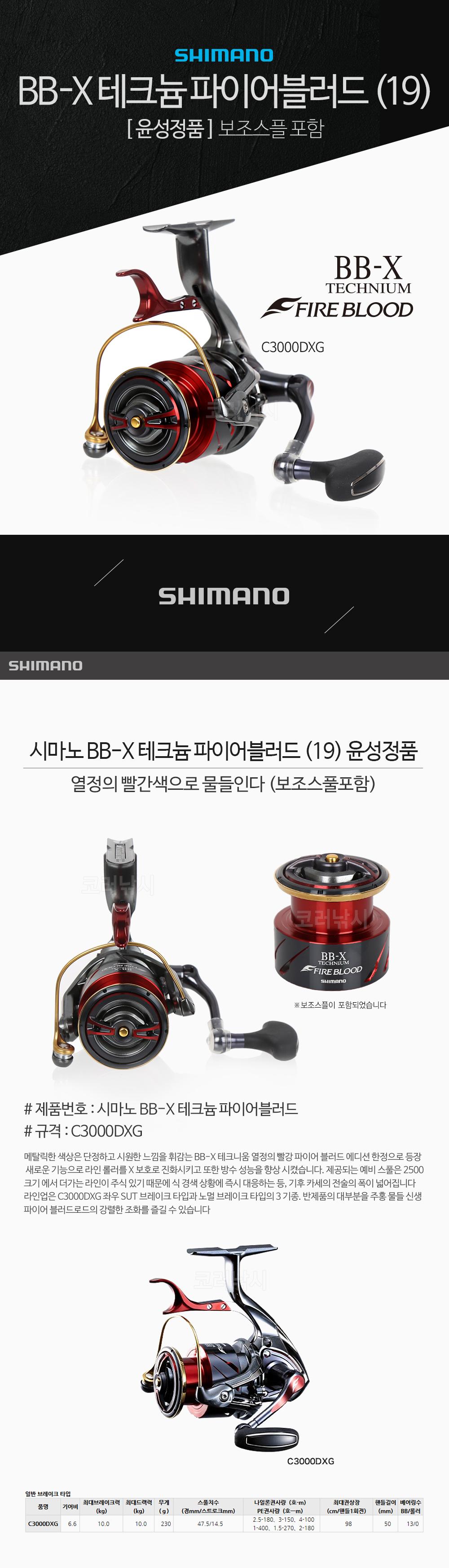 시마노 BB-X 테크늄 파이어블러드 (19) 윤성정품 보조스플 보함 비비엑스 브레이크릴 파블 테크늄파블
