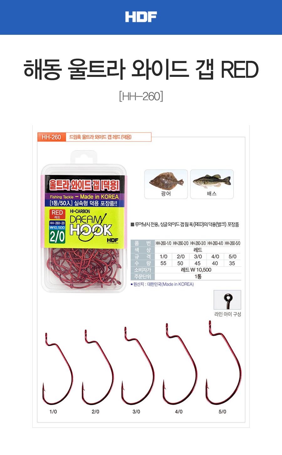 해동조구 울트라 와이드 갭 RED(레드) [덕용] HH-260