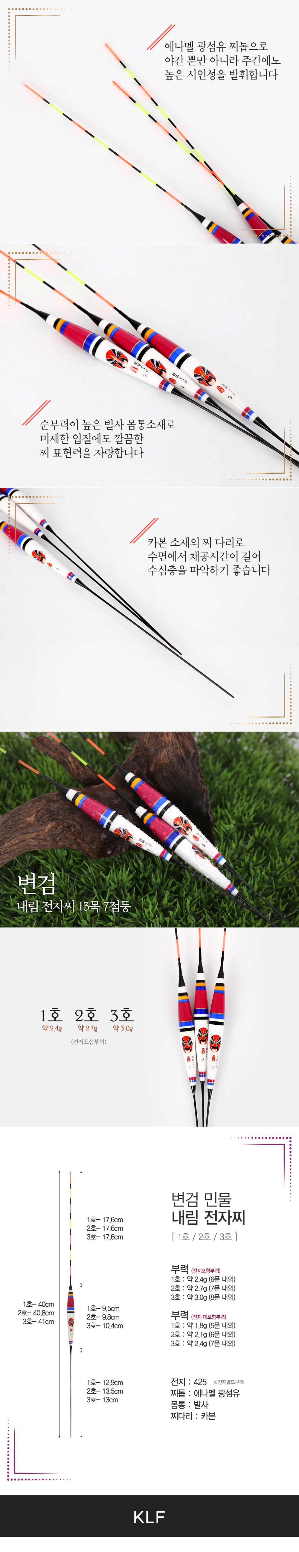 KLF 변검 민물 내림 전자찌 13목 7점등 주-야겸용