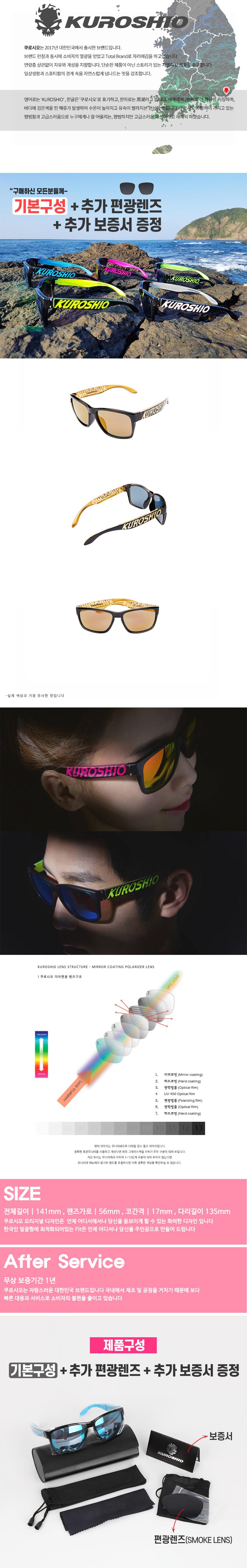 쿠로시오 오리지널 골드 유광 편광선글라스 렌즈 추가증정 보증서